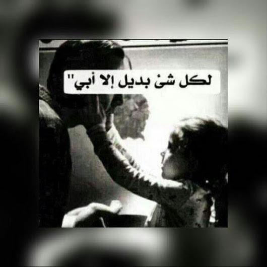 بالصور ابي حبيبي , عبارات معبرة عن الاب الحبيب 6679 2