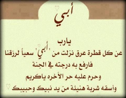 بالصور ابي حبيبي , عبارات معبرة عن الاب الحبيب 6679 3