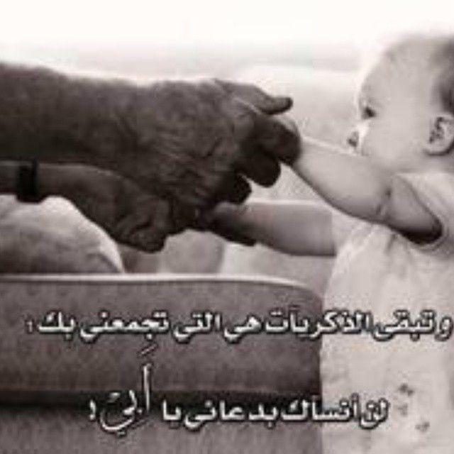 بالصور ابي حبيبي , عبارات معبرة عن الاب الحبيب 6679 9