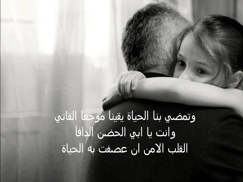 بالصور ابي حبيبي , عبارات معبرة عن الاب الحبيب 6679