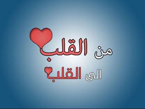بالصور كلام من القلب للقلب , مشاعر وكلمات الحب الصدقه من القلب للقلب 6696