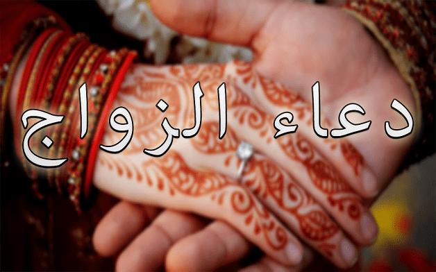 صور دعاء تعجيل الزواج , افضل الادعيه المستجابه لتعجيل الزواج