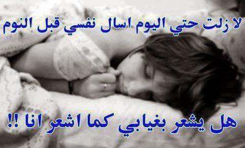 بالصور صور عتاب الحبيب , صور كتب عليها اروع كلمات لوم وعتاب للحبيب 6703 8