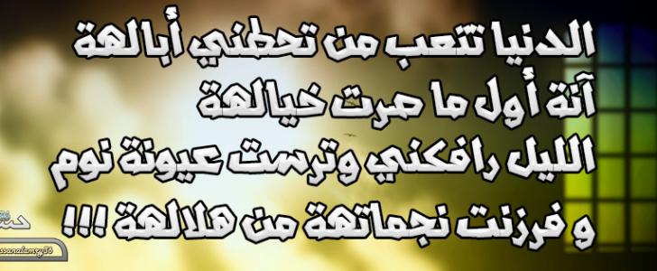 صورة شعر شعبي عراقي حزين , اروع الكلمات المعبرة للشعر العراقي الشعبي الحزين
