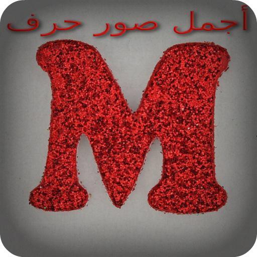 صورة خلفيات حرف m , اجمل حرف m لاروع الخلفيات