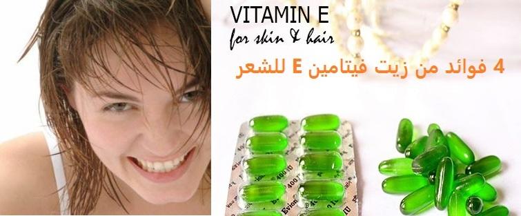 صورة فيتامينات للشعر , فيتامينات قويه لعلاج الشعر التالف