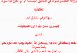 صور خلطات كريمات تفتيح سودانية , اشهر الخلطات السودانية لتفتيح البشرة