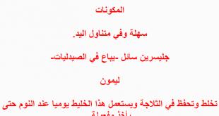 صورة خلطات كريمات تفتيح سودانية , اشهر الخلطات السودانية لتفتيح البشرة