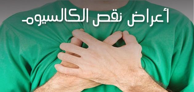 صور اعراض نقص الكالسيوم , علامات هامة لنقص الكالسيوم في الجسد