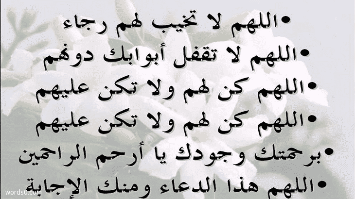 صوره دعاء تفريج الكرب , مجموعة متميزة من ادعية الهم والكرب