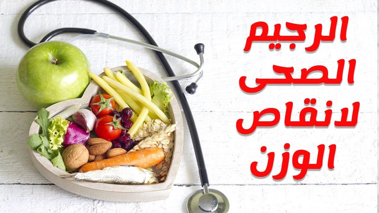 صورة الرجيم الصحي , افضل رجيم صحي