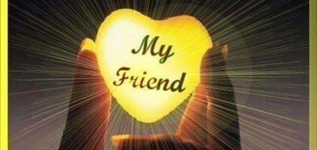 بالصور اجمل ما قيل عن الصداقة , كلمات جميله عن الصداقه 5238 1