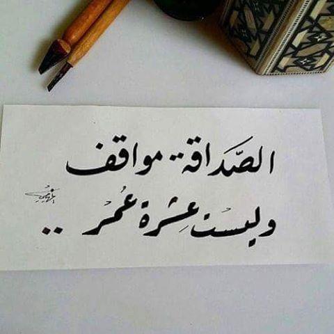 بالصور اجمل ما قيل عن الصداقة , كلمات جميله عن الصداقه 5238 11