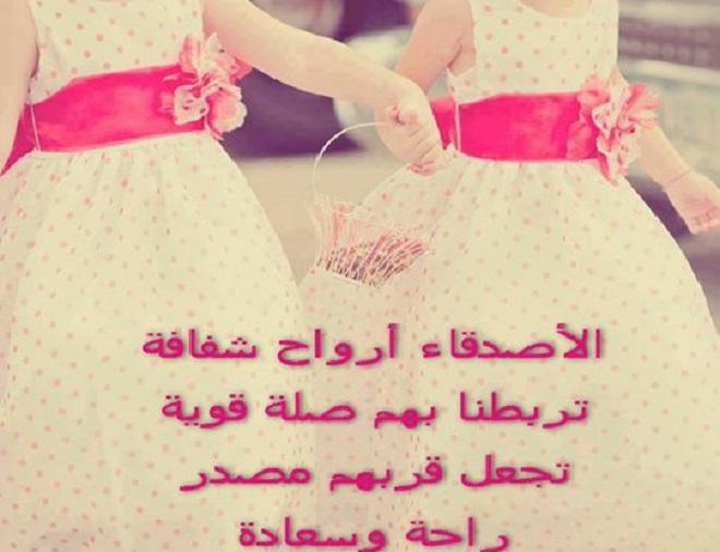 بالصور اجمل ما قيل عن الصداقة , كلمات جميله عن الصداقه 5238 2