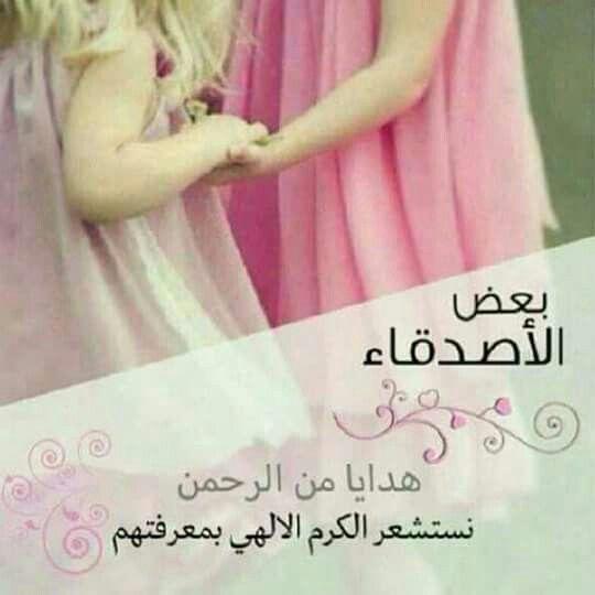 بالصور اجمل ما قيل عن الصداقة , كلمات جميله عن الصداقه 5238 3