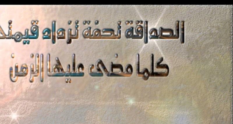 بالصور اجمل ما قيل عن الصداقة , كلمات جميله عن الصداقه 5238 6
