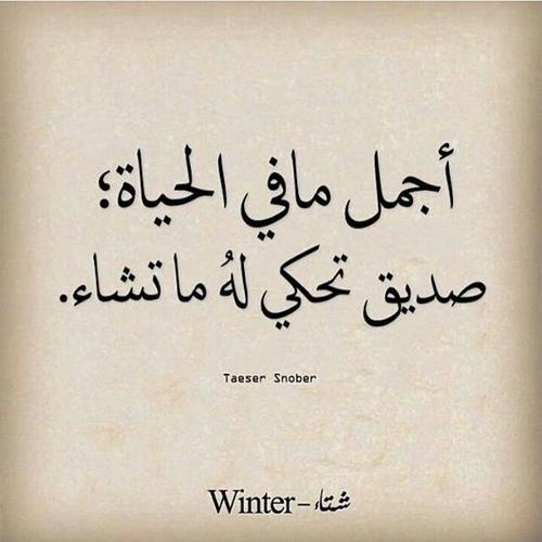 بالصور اجمل ما قيل عن الصداقة , كلمات جميله عن الصداقه 5238 8