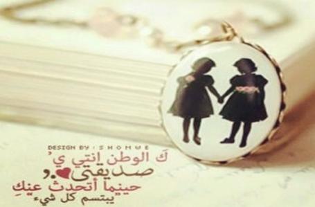 بالصور اجمل ما قيل عن الصداقة , كلمات جميله عن الصداقه 5238