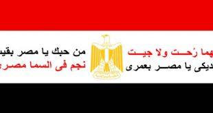 صورة شعر عن مصر , شعر مصرى جميل