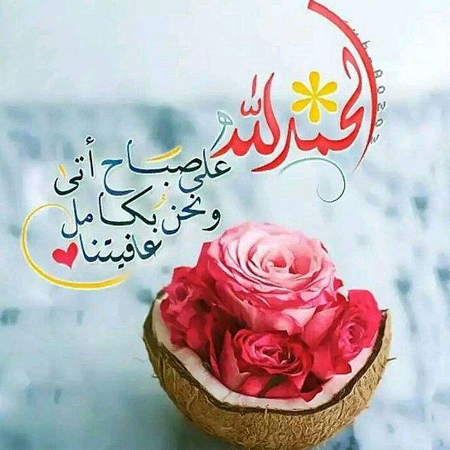 Image result for عبارات صباحيه