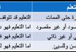 بالصور الفرق بين التعليم والتعلم , مقارنة بين التعليم والتعلم 5328 1 110x75