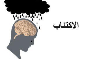 صورة ما هو الاكتئاب , تعريف مرض الاكتئاب واسبابه