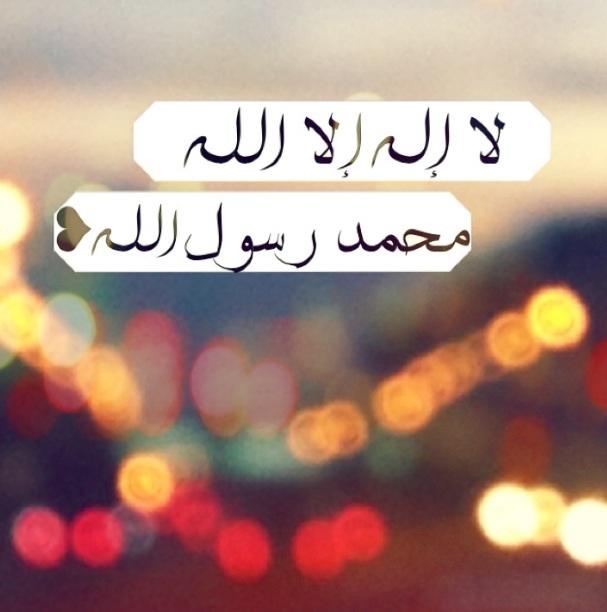 صور لا اله الا الله صور خلفيات اسلاميه كتب عليها لا اله الا الله بنات كيوت