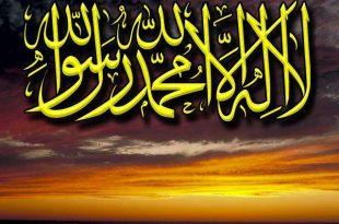 صورة صور لا اله الا الله , صور خلفيات اسلاميه كتب عليها لا اله الا الله