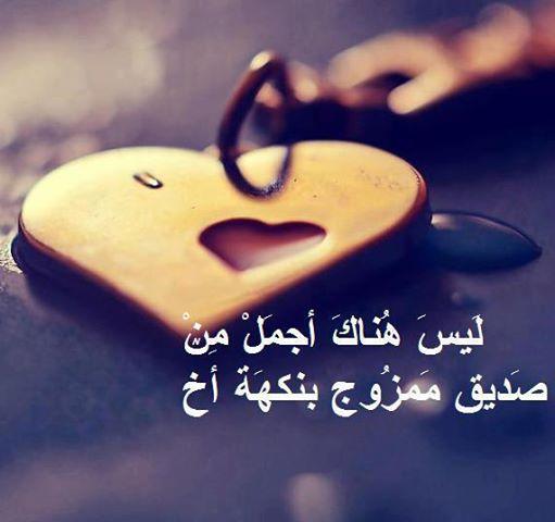 صورة صور حب الاصدقاء , مجموعه من الصور تعبر عن حب الصديق
