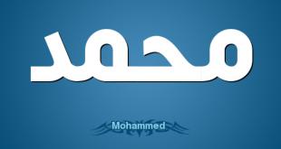ما معنى اسم محمد , التعرف علي معني اسم محمد افضل الاسماء