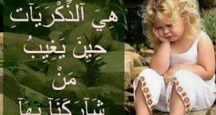 عبارات حزينه قصيره مزخرفه , اروع كلمات الاحزان المزخرفه لكنها قصيرة