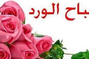 صور صباح الخير رومانسية , صبح علي حبيبك بطريقه اخر رومانسيه