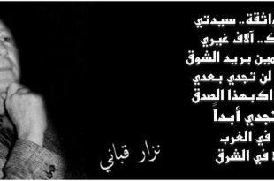 صورة اجمل اشعار نزار قباني , كلمات قصائد الشاعر الكبير نزار قباني