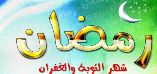 صورة فضل شهر رمضان , اهم فضائل شهر رمضان الكريم