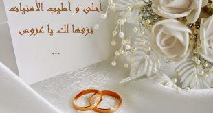 صوره عبارات تهنئة بالزواج , اجمل كلمات التهاني للعروسين لعرسهم