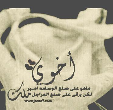 صورة قصيدة مدح الخوي , اجمل كلمات القصائد في مدح الخوي