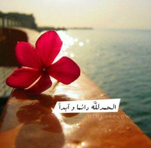 صورة صور عن الحمد لله , خلفيات جميله كتب عليها الحمد الله