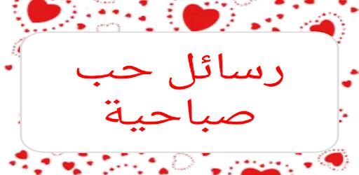 بالصور رسائل حب صباحية , رسالة تجعل يومك مختلف 110 1