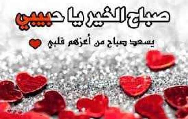 بالصور رسائل حب صباحية , رسالة تجعل يومك مختلف 110 7