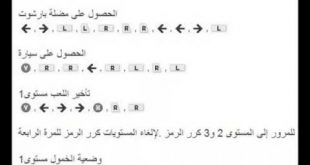 صور كلمات سر حرامي سيارات , كلمات سر اللعبه