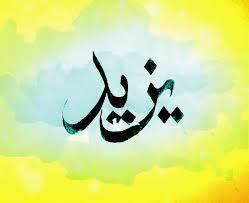 صور معنى اسم يزيد , اسم رائع
