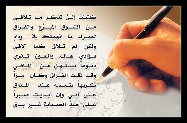 بالصور اجمل قصائد الغزل , صور قصائد عن الغزل 1223 6