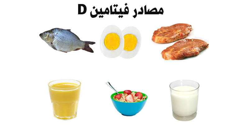 بالصور فوائد فيتامين د , اهم فوائد فيتامين د 1253 2