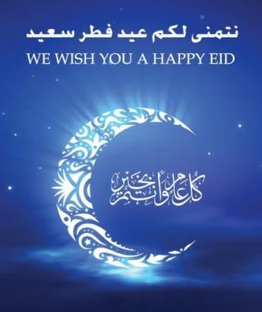 بالصور صور لعيد الفطر , اجمل صور عيد الفطر 1291 1