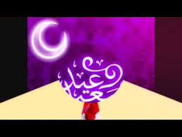 بالصور صور لعيد الفطر , اجمل صور عيد الفطر 1291 11