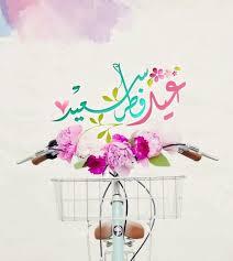 بالصور صور لعيد الفطر , اجمل صور عيد الفطر 1291 2