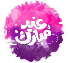 بالصور صور لعيد الفطر , اجمل صور عيد الفطر 1291 3