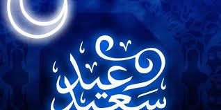 بالصور صور لعيد الفطر , اجمل صور عيد الفطر 1291 4