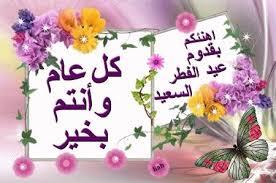 بالصور صور لعيد الفطر , اجمل صور عيد الفطر 1291 7
