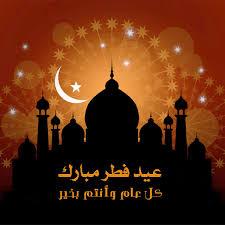 بالصور صور لعيد الفطر , اجمل صور عيد الفطر 1291 8